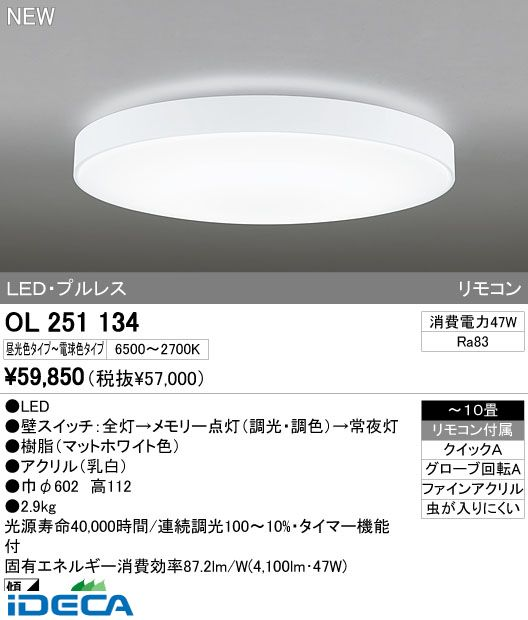 FR31141 LEDシーリングライト