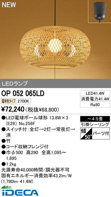 FU45818 LEDペンダント