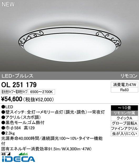 FV91923 LEDシーリングライト