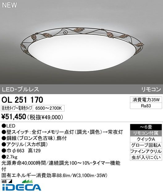 GM09638 LEDシーリングライト