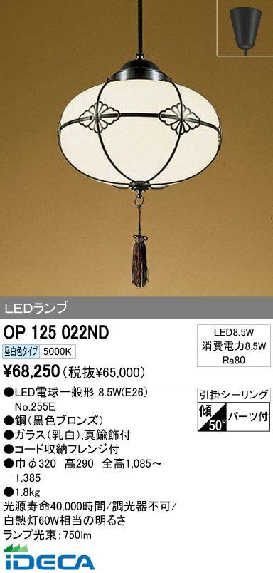 HM28164 LEDペンダント