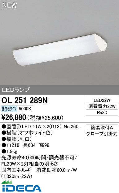 HR91984 LEDキッチンライト