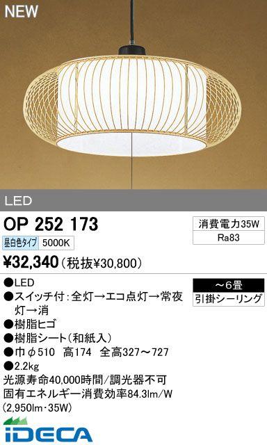 HT90354 LEDペンダント