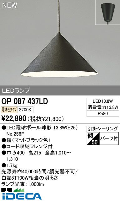 HU81309 LEDペンダント