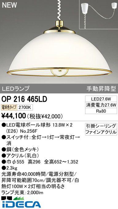 JL24376 LEDペンダント