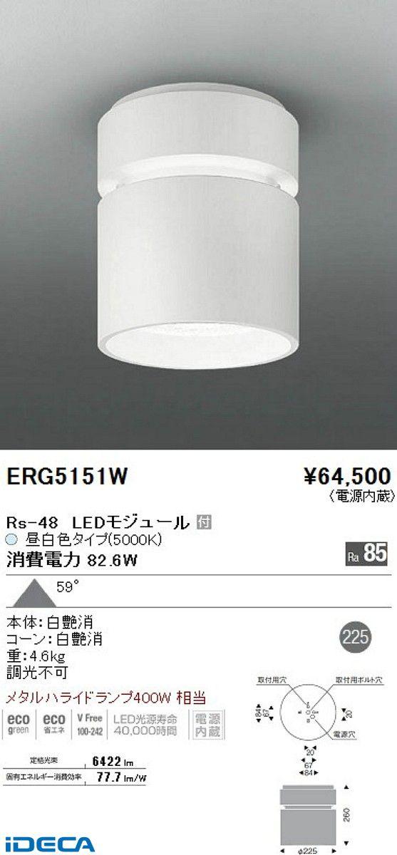 BW07646 シーリングダウンライト/ベース/LED5000K/Rs48