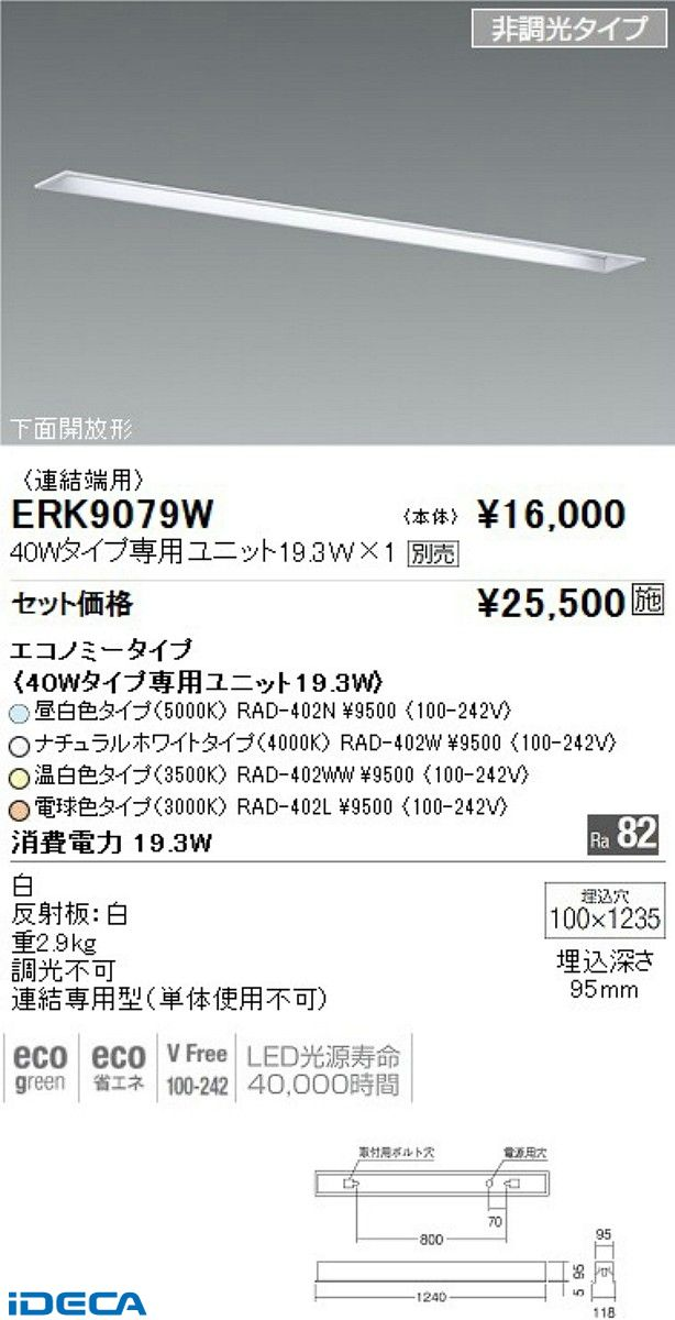 EN11556 8203WA ベースFL TUBE40W×1灯<連結端用>