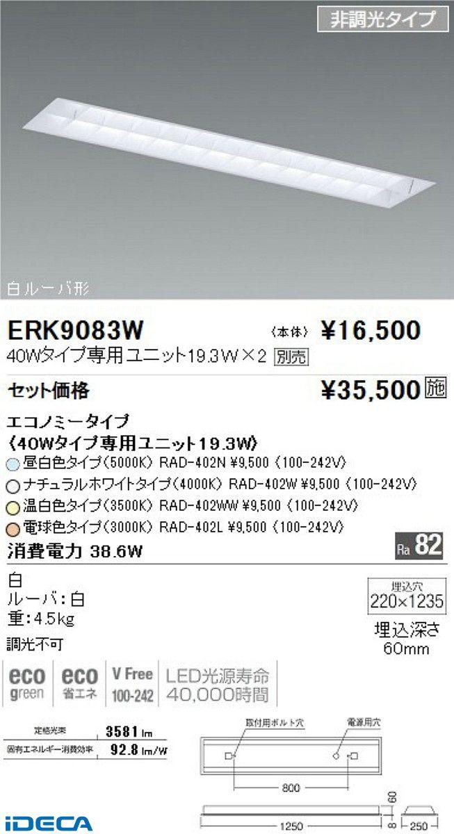ET72338 EKD-24523EタイプベースFL TUBE40W×2灯