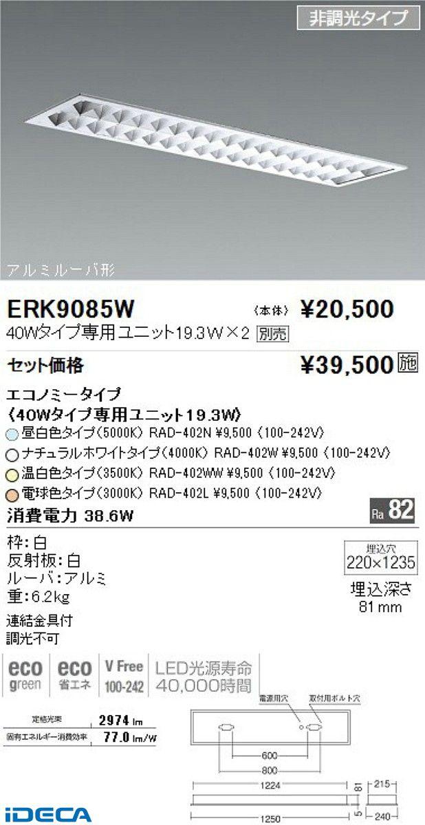 HM17907 EKN-14523EタイプベースFL TUBE40W×2灯