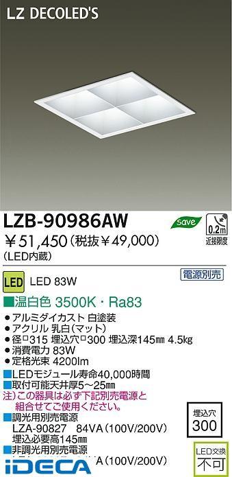 AP86191 LEDベースライト【送料無料】