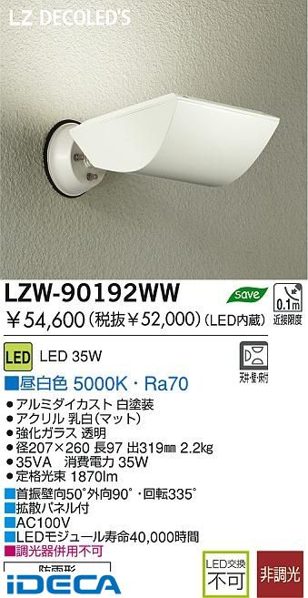 BS65721 LED屋外アウトドア【送料無料】