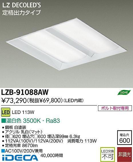 DP43246 LEDベースライト【送料無料】