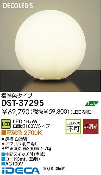 DP81936 LEDテーブルスタンド【送料無料】