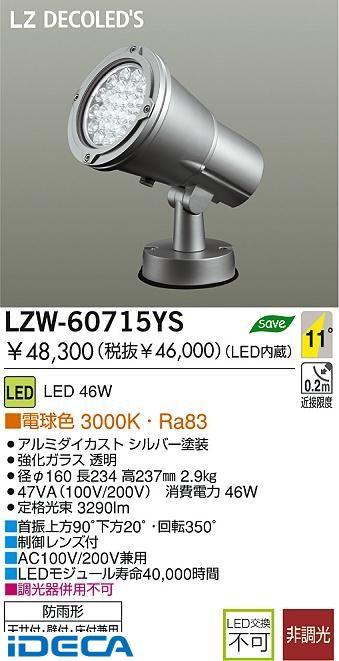 DT66815 LED屋外スポットライト【送料無料】
