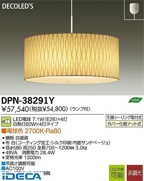 EN99054 LEDペンダント【送料無料】