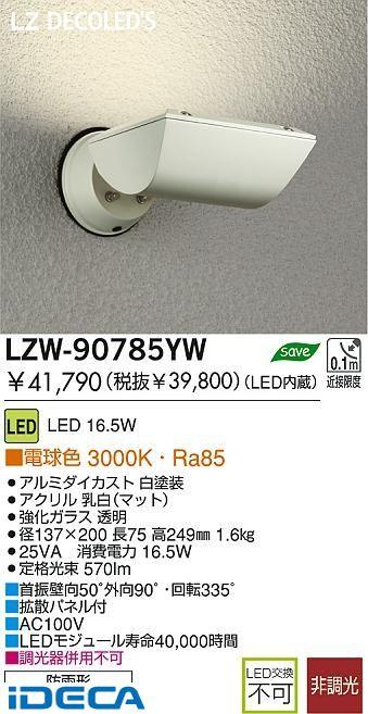 EU91195 LED屋外スポットライト【送料無料】