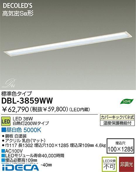 FM69914 LEDベースライト【送料無料】