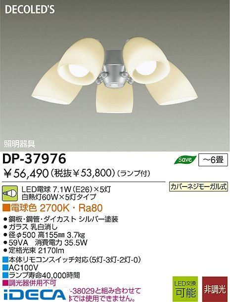 FR27880 LED灯具【送料無料】
