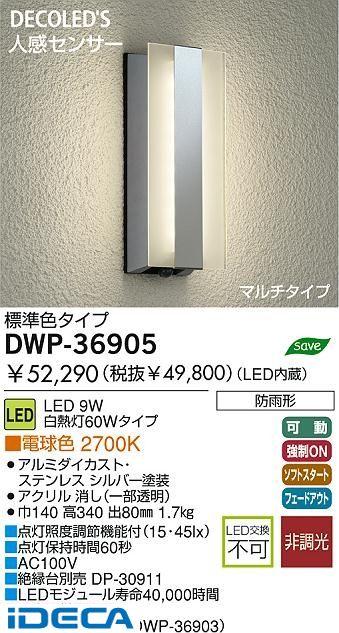 FT50041 LED屋外ブラケット【送料無料】