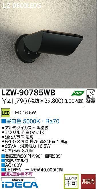GM22837 LED屋外スポットライト【送料無料】