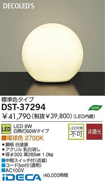 HM59147 LEDテーブルスタンド【送料無料】