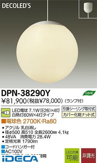 JL76265 LEDペンダント【送料無料】