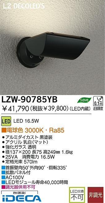 JS68406 LED屋外スポットライト【送料無料】