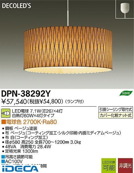 JT78706 LEDペンダント【送料無料】