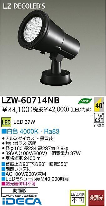 JW42679 LED屋外スポットライト【送料無料】