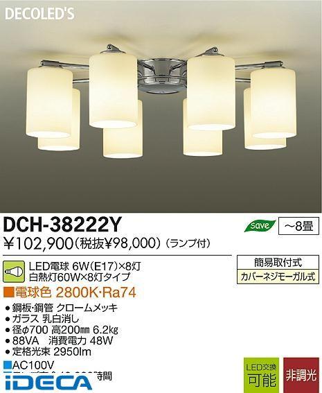 KL38080 LEDシャンデリア【送料無料】