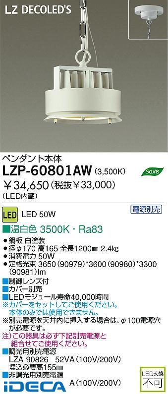 KP37858 LEDペンダント【送料無料】