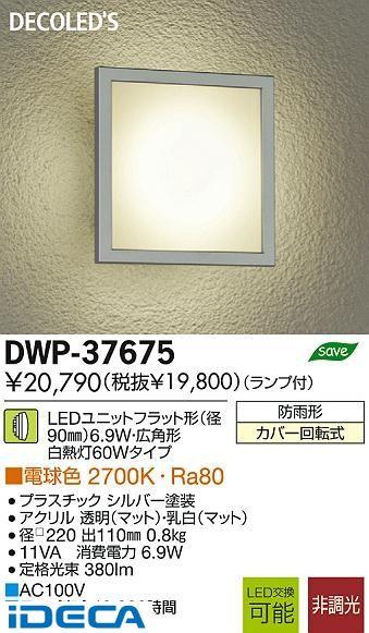 AU94708 LED屋外ブラケット【送料無料】