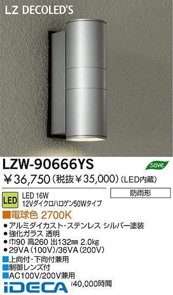 CL51855 LED屋外ブラケット【送料無料】