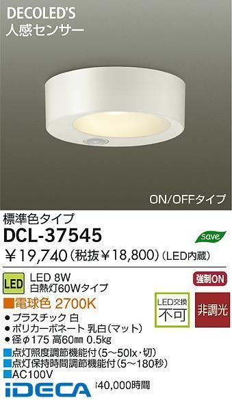 DL47914 LEDシーリング