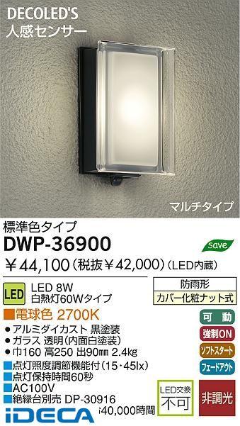 EM51388 LED屋外ブラケット【送料無料】