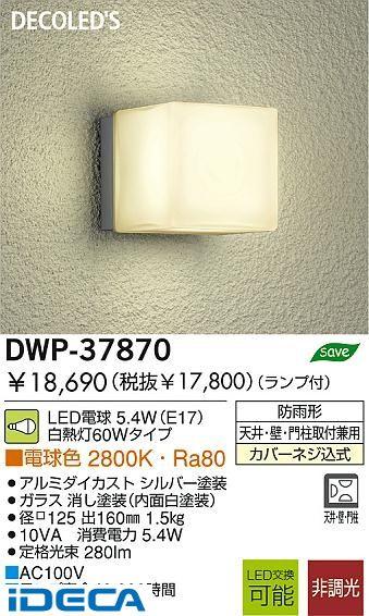 FR02528 LED屋外ブラケット【送料無料】