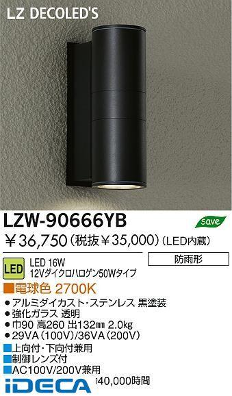 FV29066 LED屋外ブラケット【送料無料】