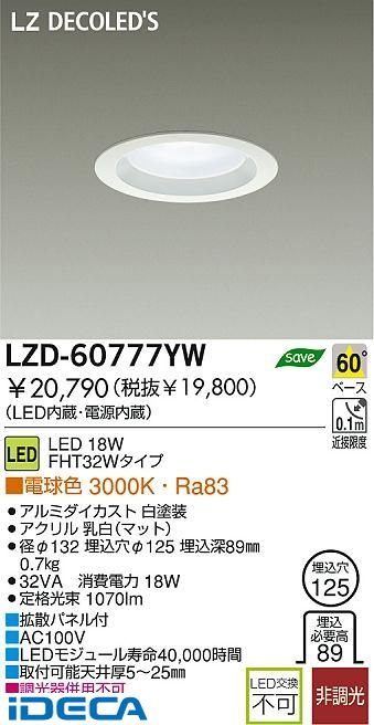 GN13792 LEDダウンライト【送料無料】