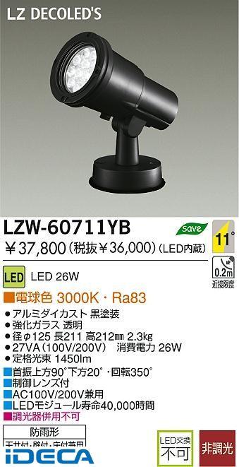 GU14825 LED屋外スポットライト【送料無料】