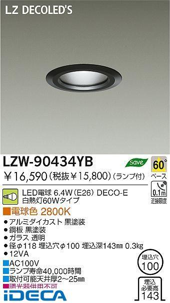 GW17641 LED屋外アウトドア【送料無料】