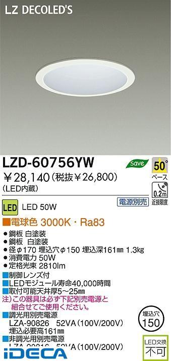 JM47875 LEDダウンライト【送料無料】