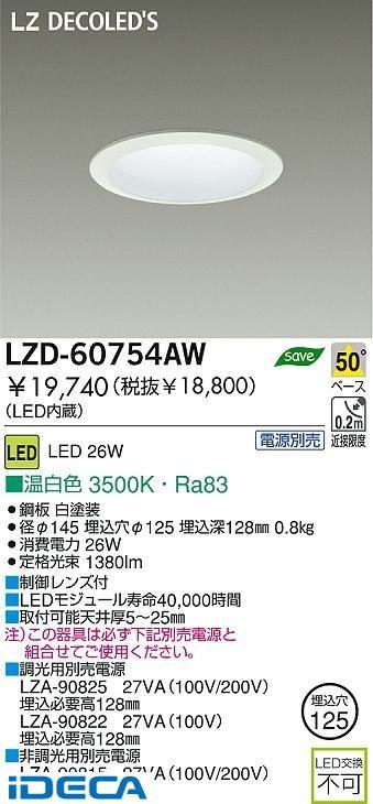 JP65590 LEDダウンライト【送料無料】