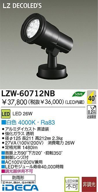 KM60394 LED屋外スポットライト【送料無料】