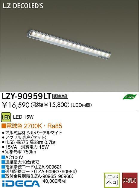 KR89970 LEDシステムライト【送料無料】