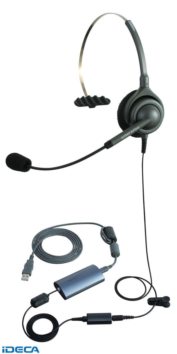 【個数:1個】DS93505 「直送」【代引不可・他メーカー同梱不可】 USBヘッドセット
