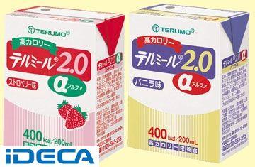 【キャンセル不可】KT42417 テルミール2.0α ストロベリー味