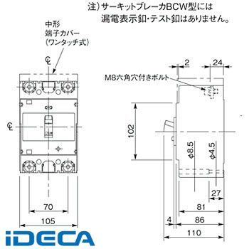 KT68717 サーキットブレーカ BCW型【キャンセル不可】