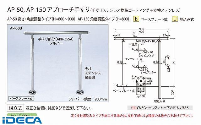 名作 アプローチ手すり【U】 AN38035 【ポイント10倍】:iDECA 店-DIY・工具
