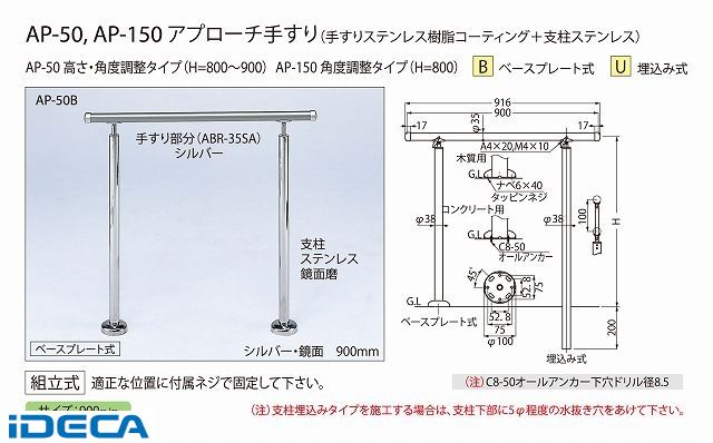 CR40537 アプローチ手すり【U】