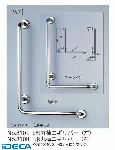 CU23855 ステンL形丸棒ニギリバー